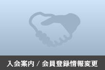 入会案内/会員登録情報変更