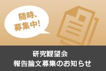 研究観望 会報告論文募集のお知らせ