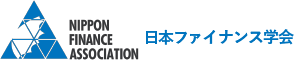 日本ファイナンス学会